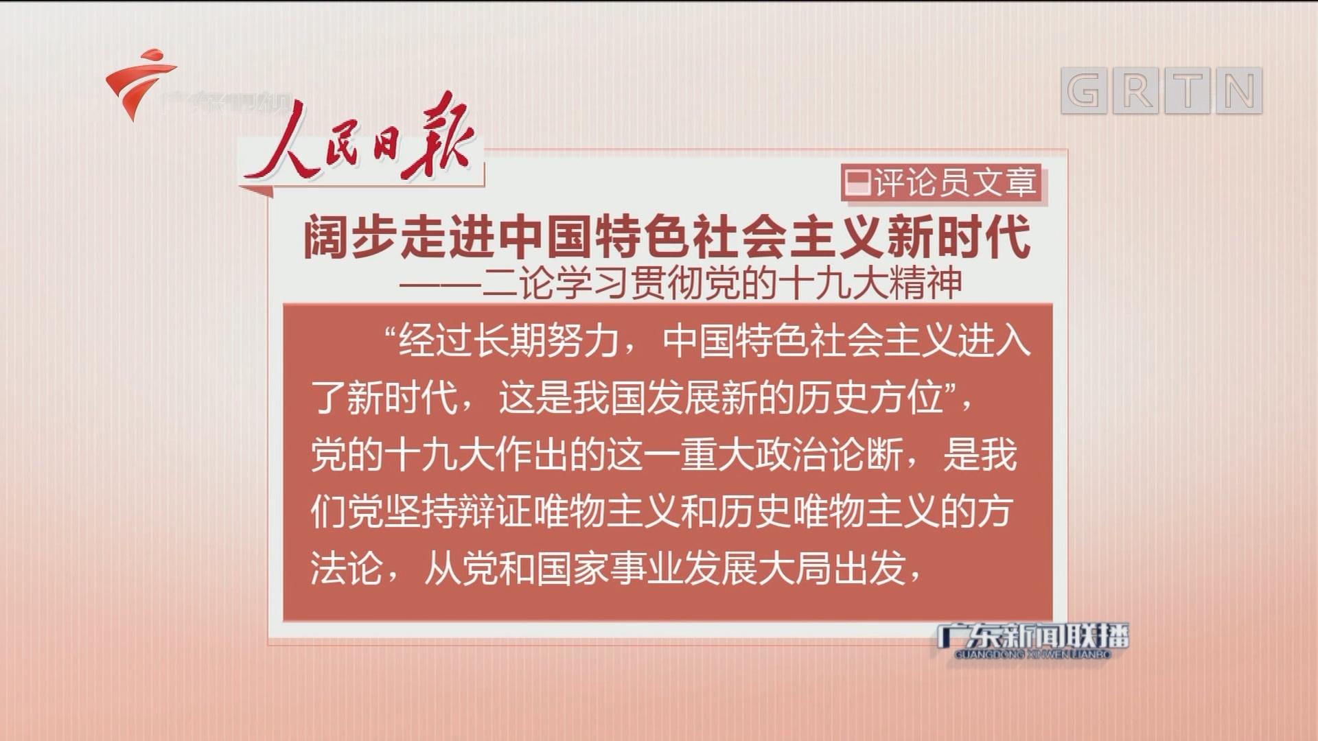 阔步走进中国特色社会主义新时代——二论学习贯彻党的十九大精神
