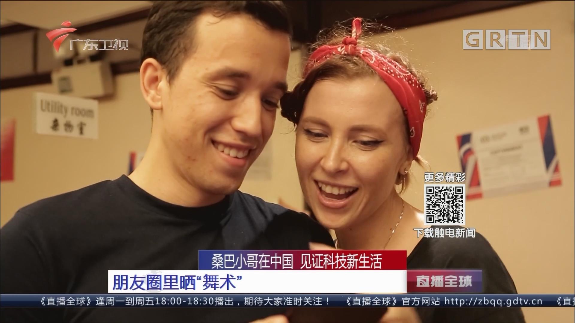"""桑巴小哥在中国 见证科技新生活:朋友圈里晒""""舞术"""""""