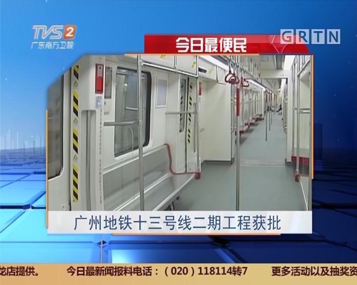 今日最便民:广州地铁十三号线二期工程获批