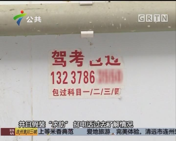 """韶关:考生误信""""小广告"""" 一万六千打水漂"""