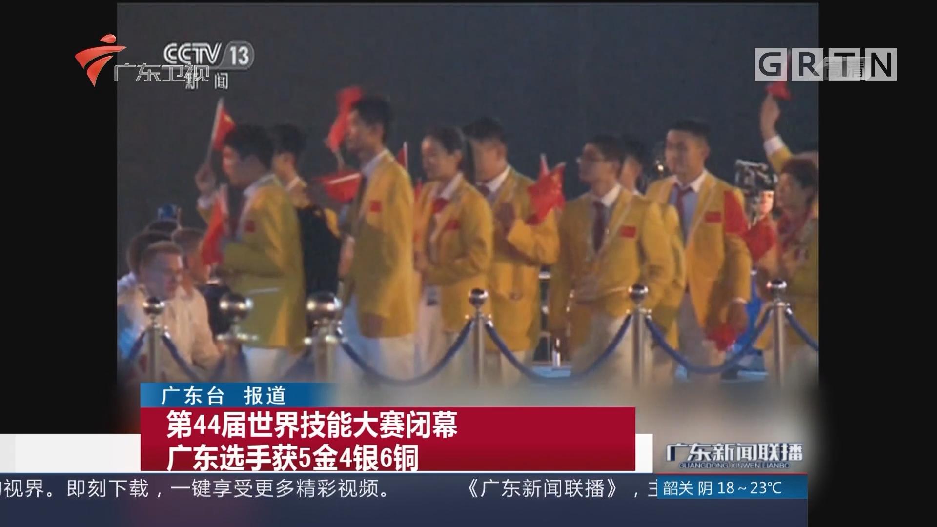 第44届世界技能大赛闭幕 广东选手获5金4银6铜