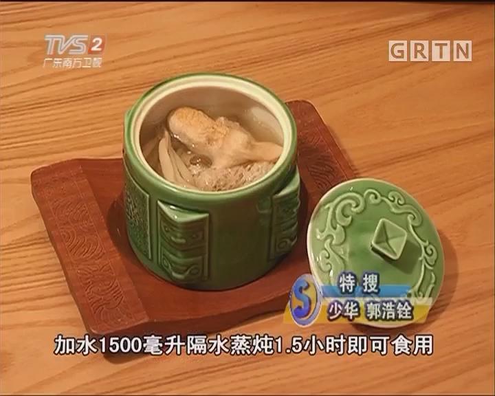 蟹味菇竹笙炖鸡肉