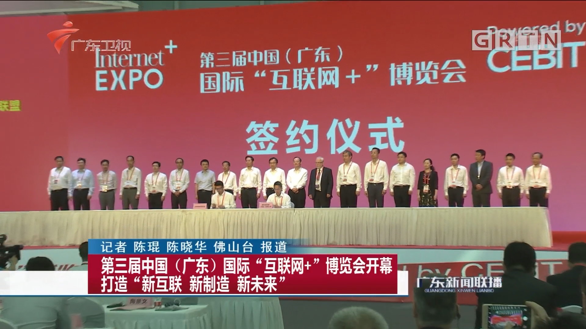 """第三届中国(广东)国际""""互联网+""""博览会开幕 打造""""新互联 新制造 新未来"""""""