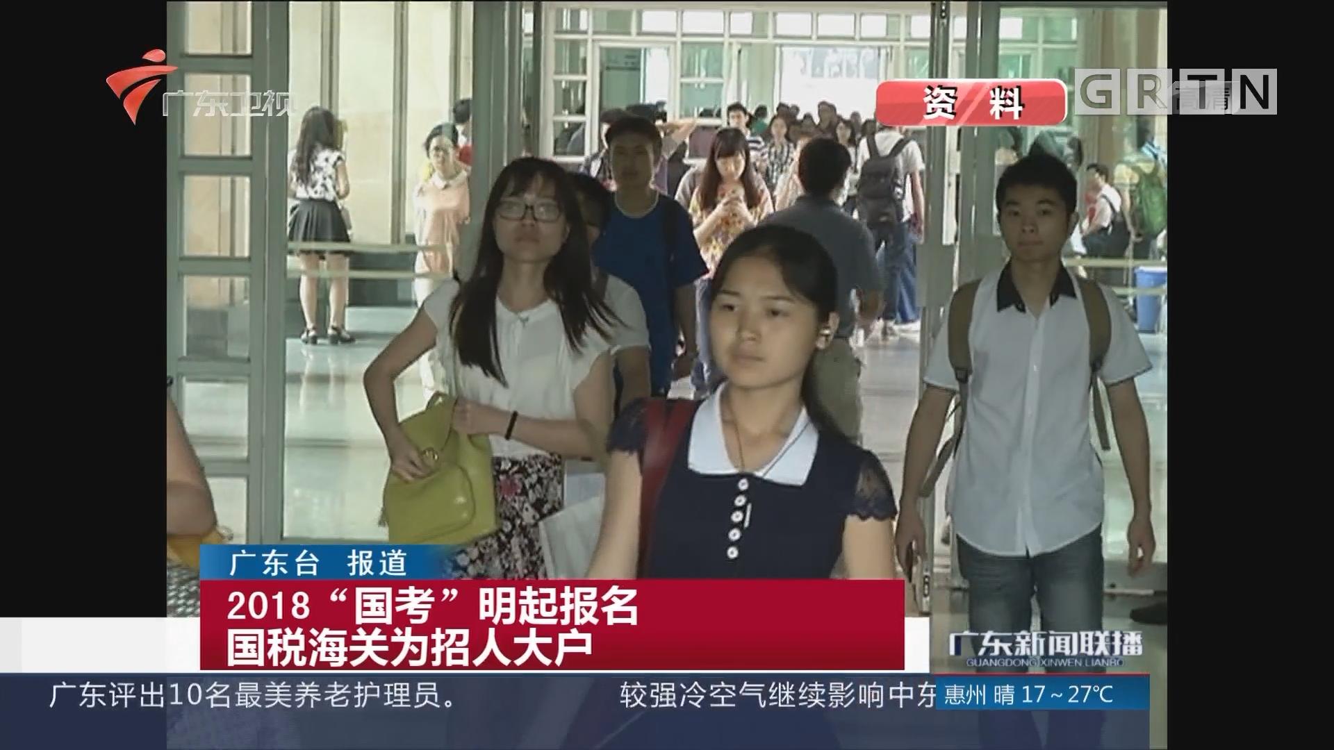 """2018""""国考""""明起报名 国税海关为招人大户"""