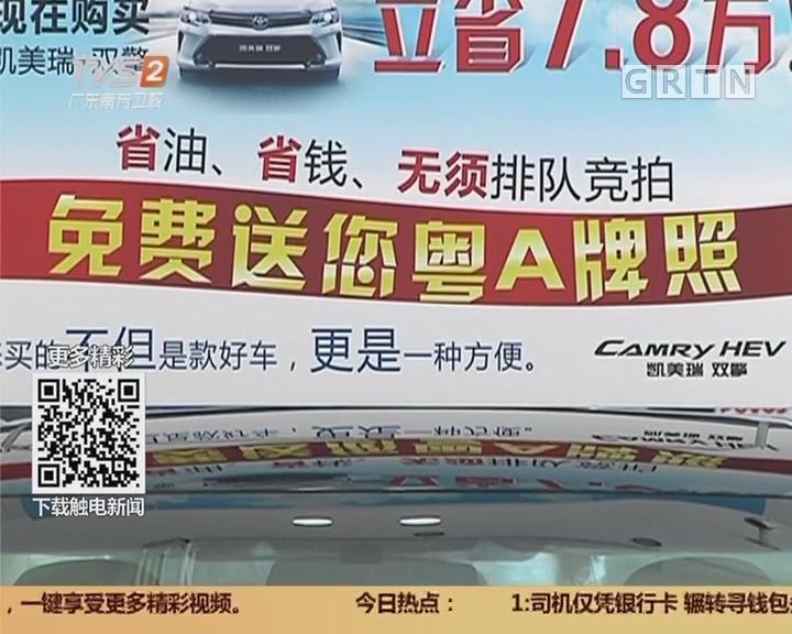 10月车牌竞价:广州再破3万 深圳超6万