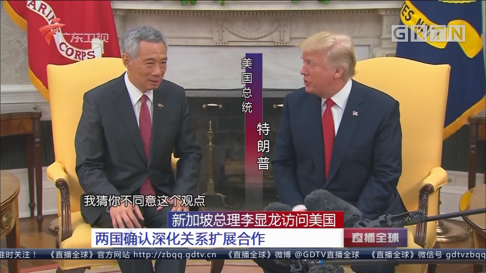 新加坡总理李显龙访问美国 两国确认深化关系扩展合作