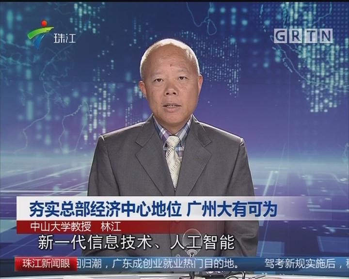 夯实总部经济中心地位 广州大有可为