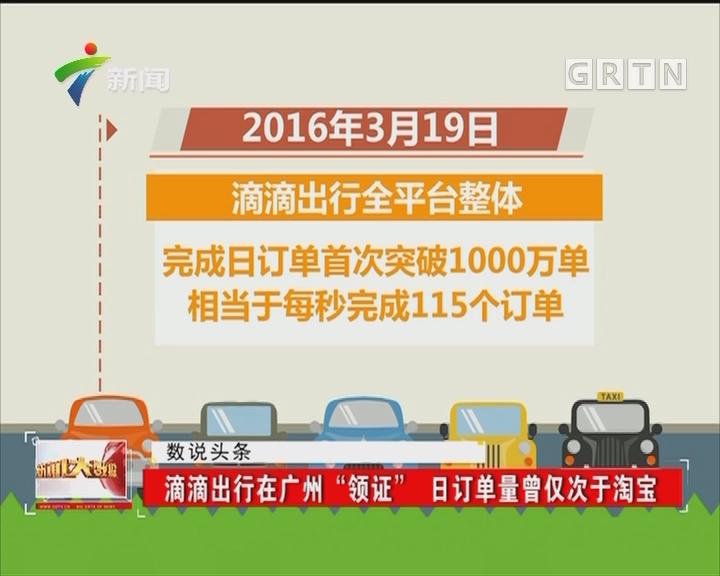 """滴滴出行在广州""""领证"""" 日订单量曾仅次于淘宝"""