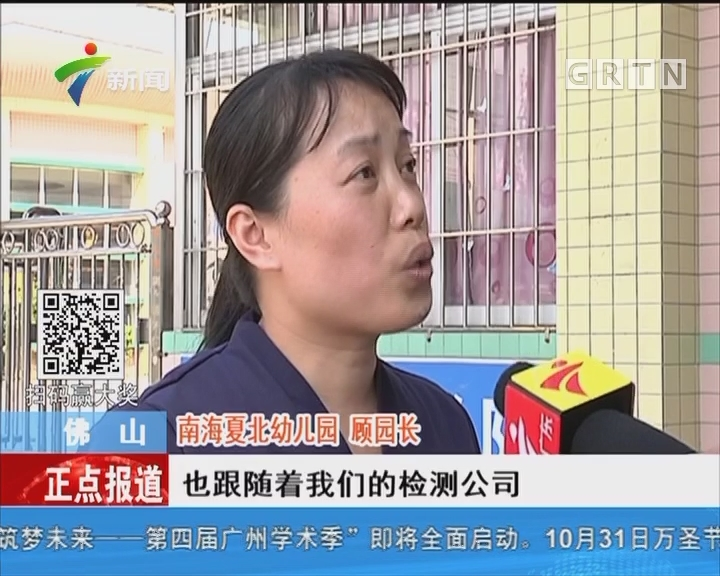 """佛山:幼儿园上课装修""""齐步走"""" 家长忧心"""