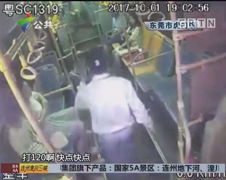东莞:乘客突发癫痫 司机冷静施救速送医院