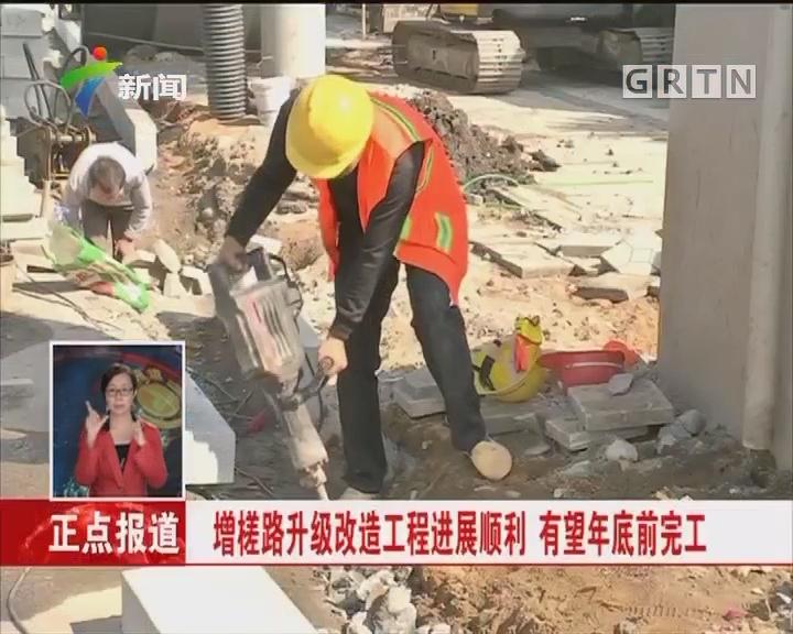 广州:增槎路升级改造工程进展顺利 有望年底前完工