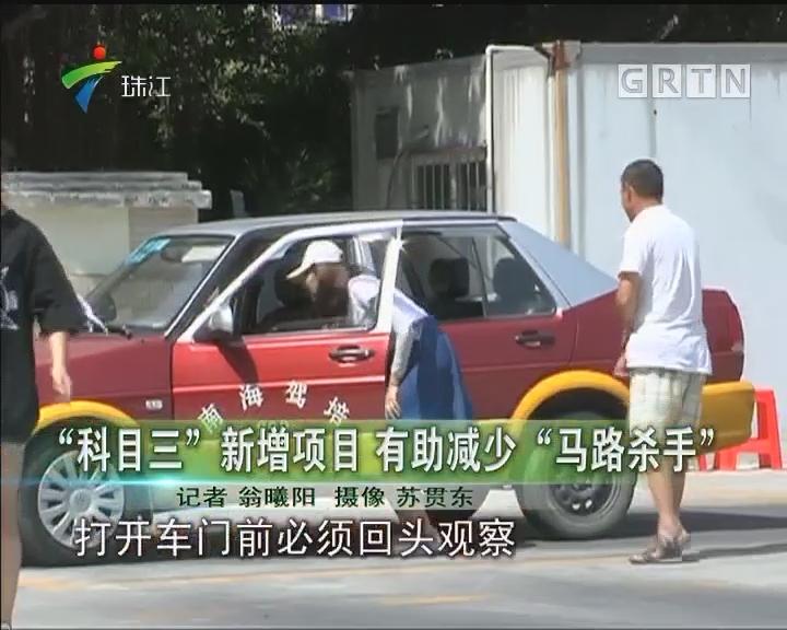 """""""科目三""""新增项目 有助减少""""马路杀手"""""""