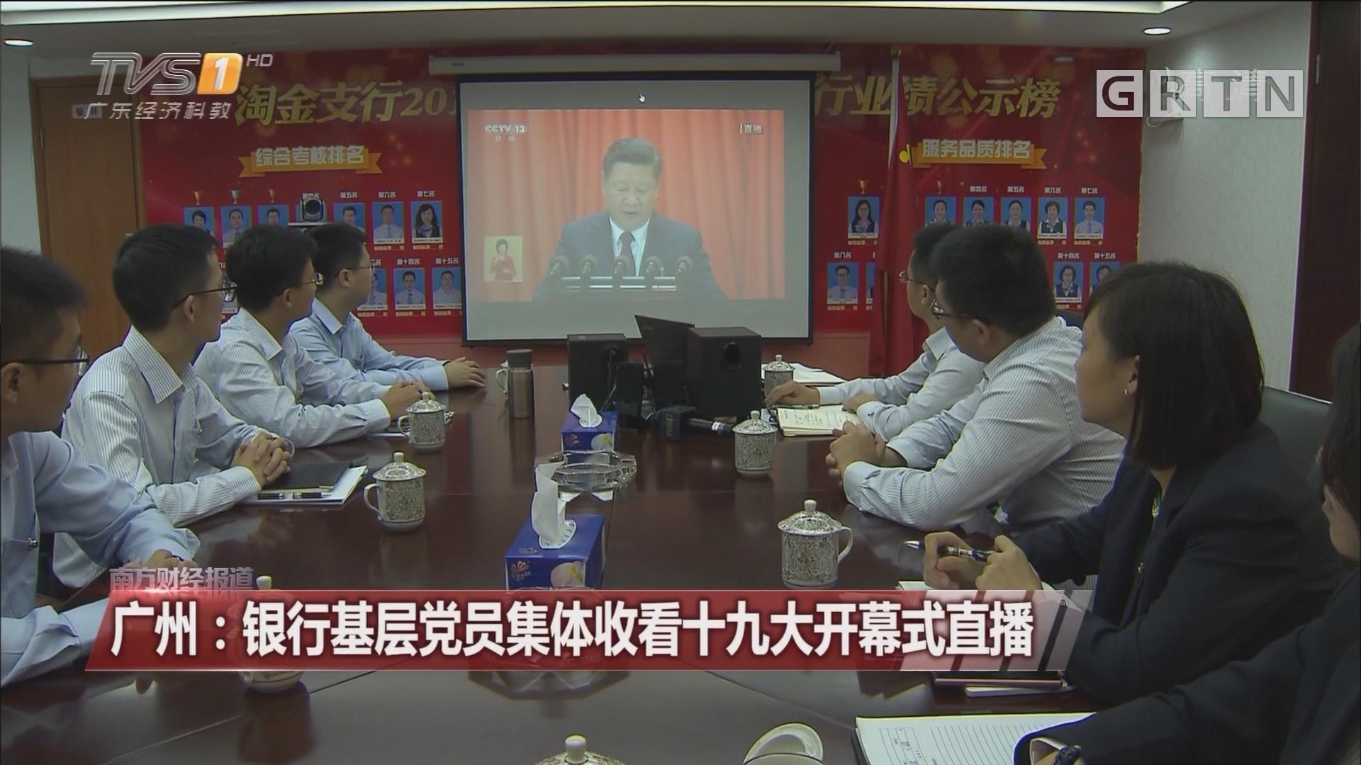 广州:银行基层党员集体收看十九大开幕式直播