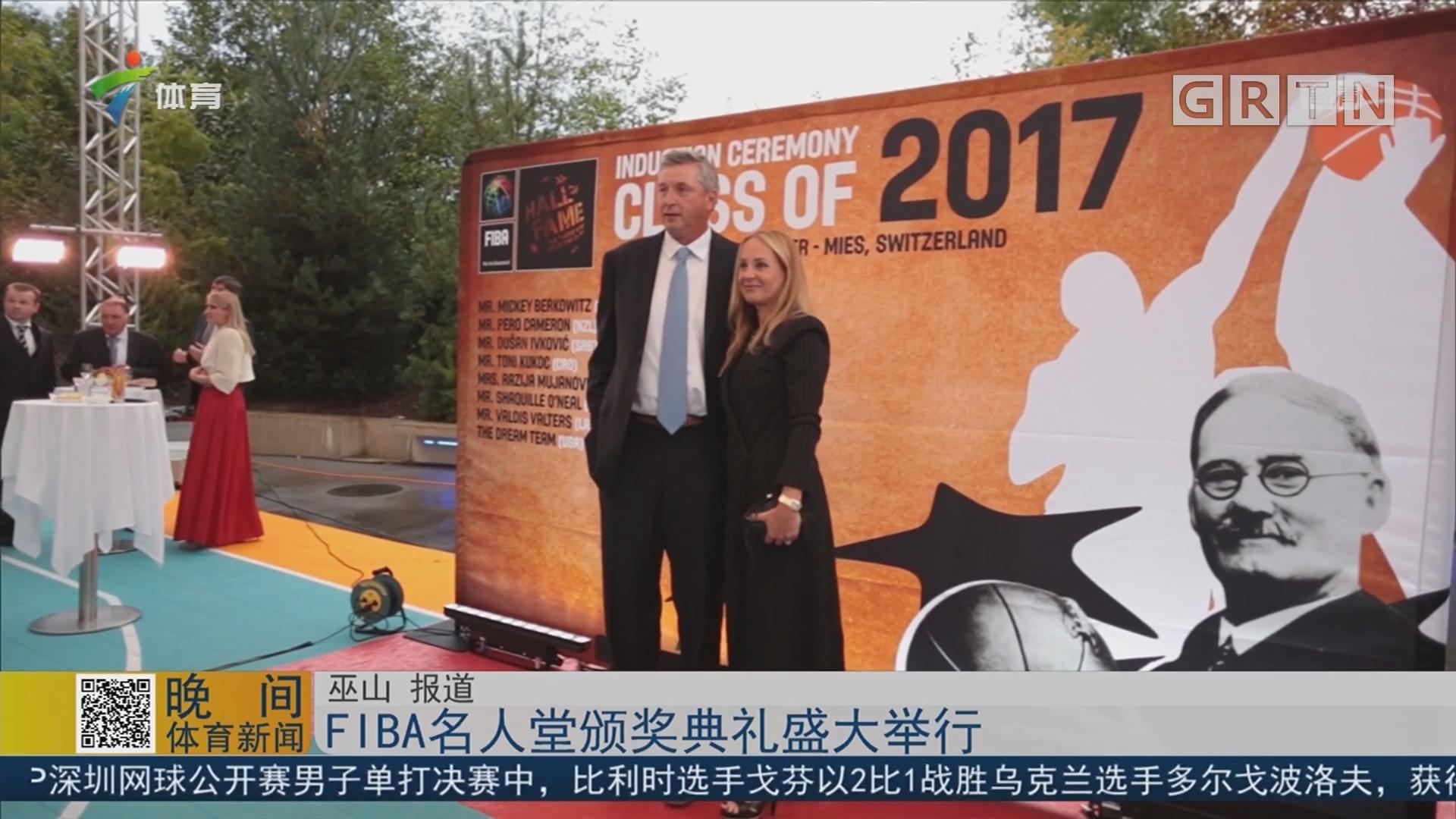 FIBA名人堂颁奖典礼盛大举行