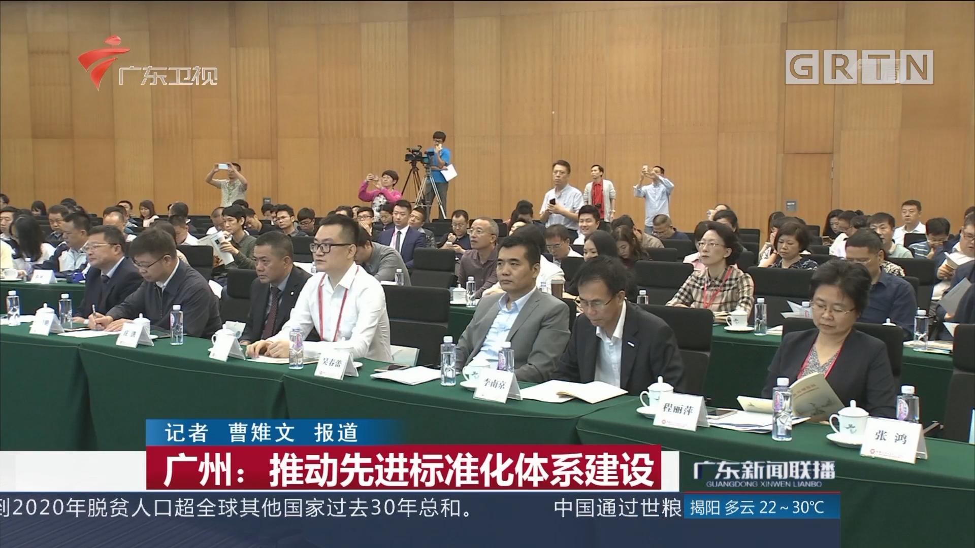 广州:推动先进标准化体系建设