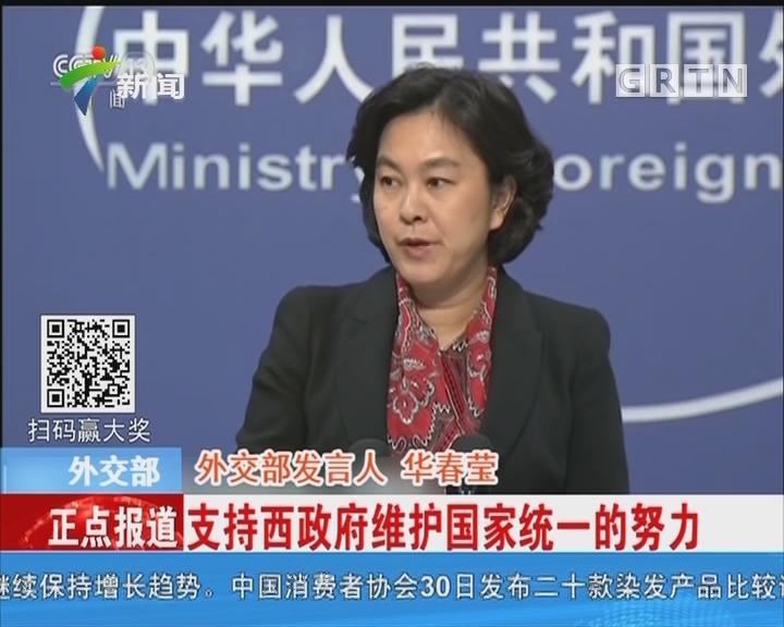 外交部:支持西政府维护国家统一的努力