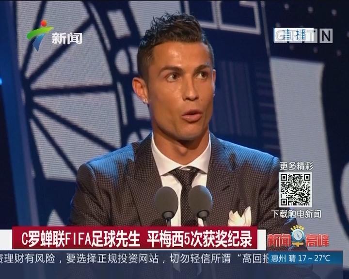 C罗蝉联FIFA足球先生 平梅西5次获奖纪录