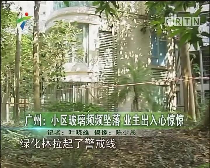 广州:小区玻璃频频坠落 业主出入心惊惊