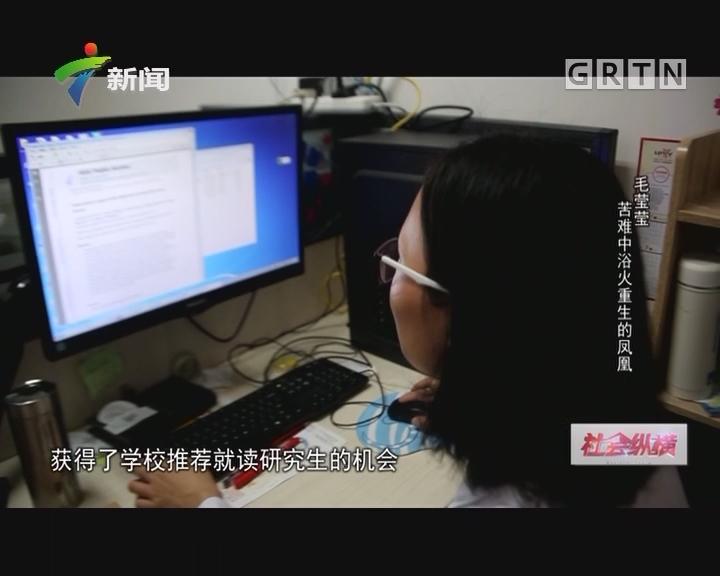 [2017-10-09]社会纵横:毛莹莹 苦难中浴火重生的凤凰