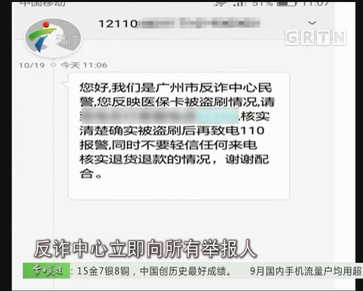市民收到银行短信报警 警方称赞防骗意识