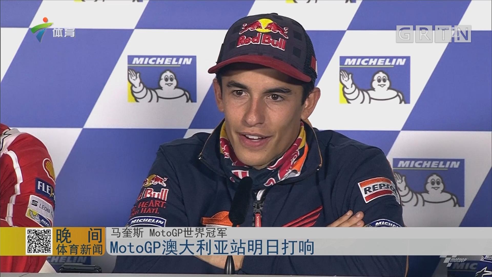 MotoGP澳大利亚站明日打响