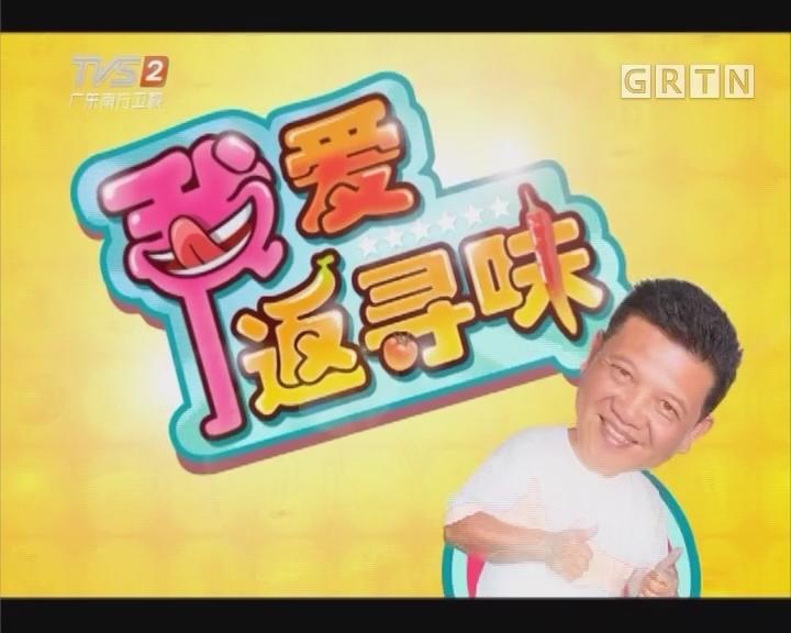 [2017-10-16]我爱返寻味:制作粽叶蒸梅花钳