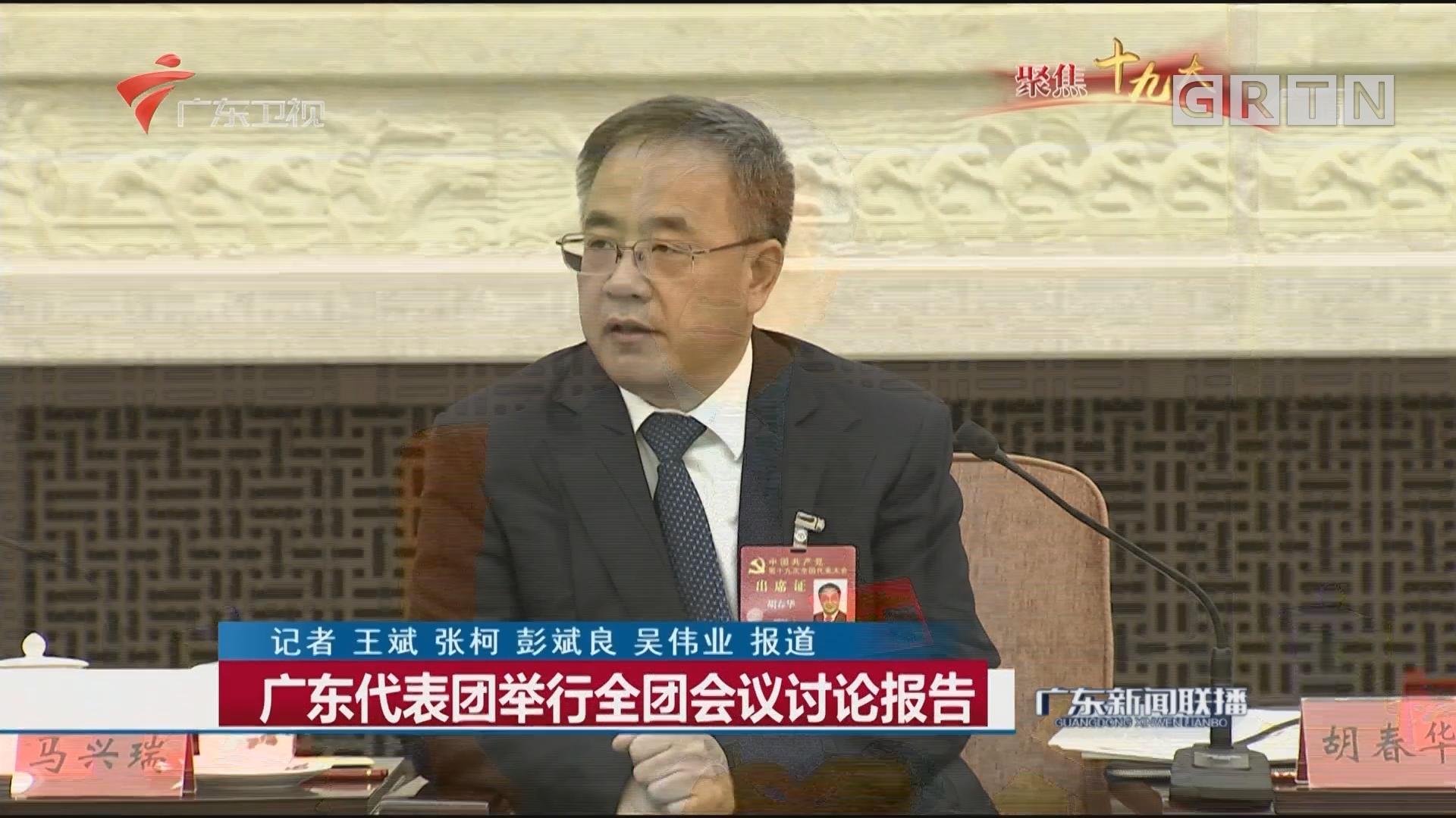 广东代表团举行全团会议讨论报告