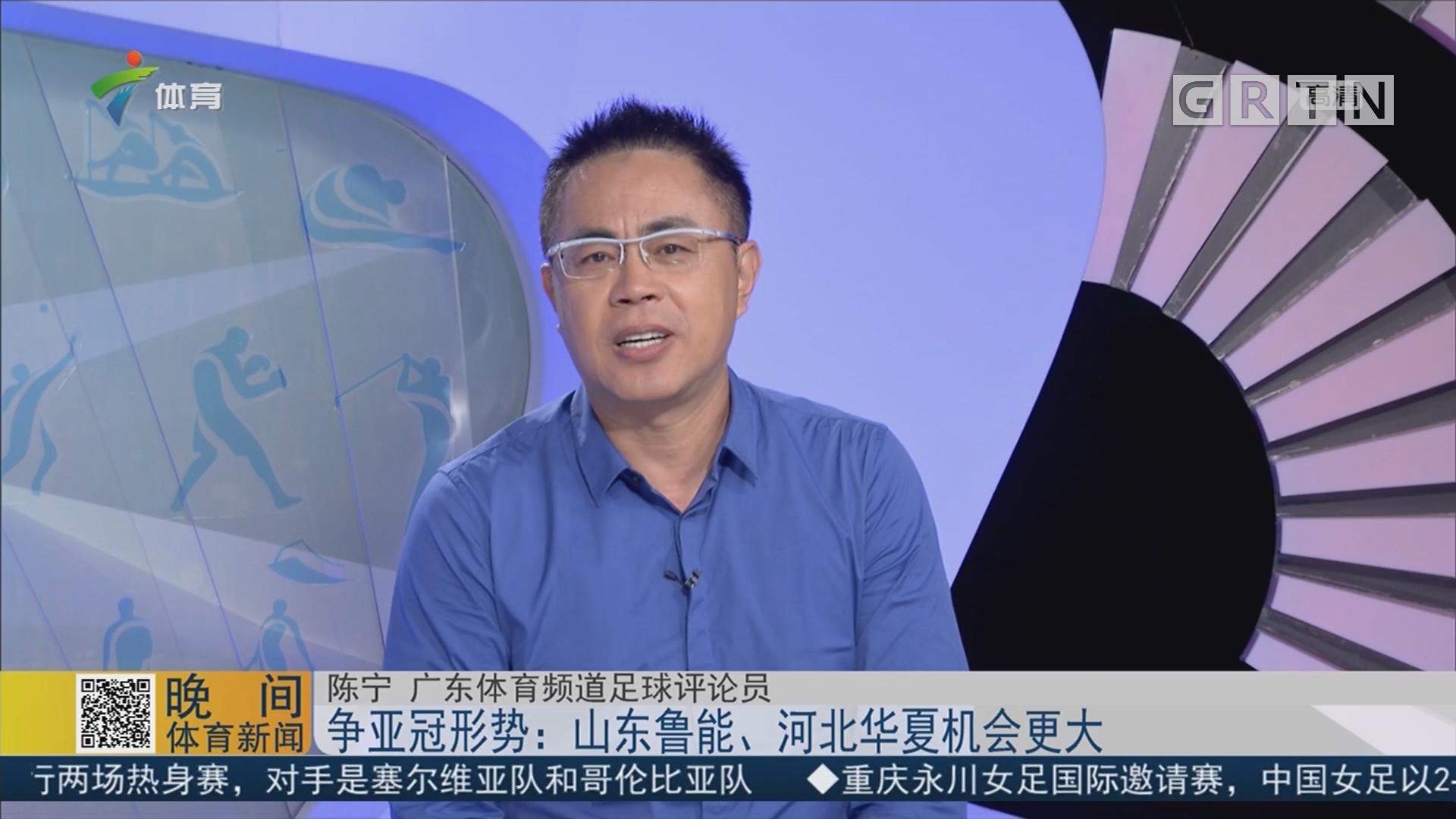 争亚冠形势:山东鲁能、河北华夏机会更大