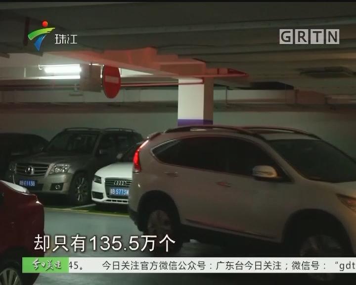 深圳:挖掘公共设施地下资源 加强停车场建设