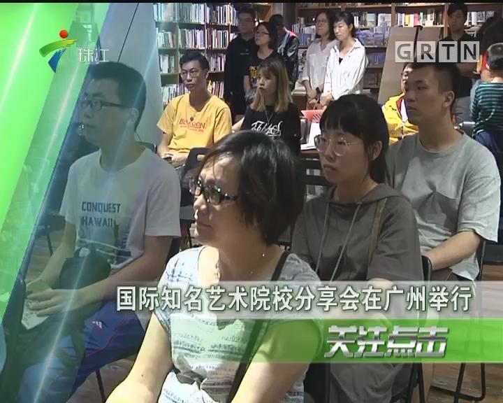 国际知名艺术院校分享会在广州举行