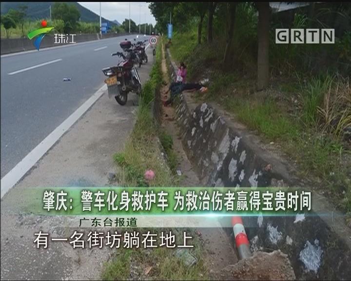 肇庆:警车化身救护车 为救治伤者赢得宝贵时间