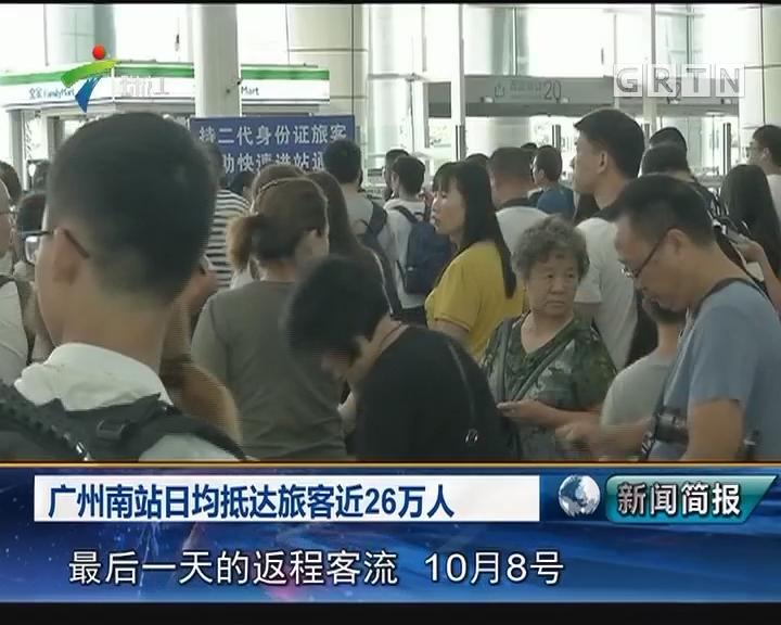 广州南站日均抵达旅客近26万人