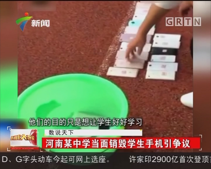 河南某中学当面销毁学生手机引争议