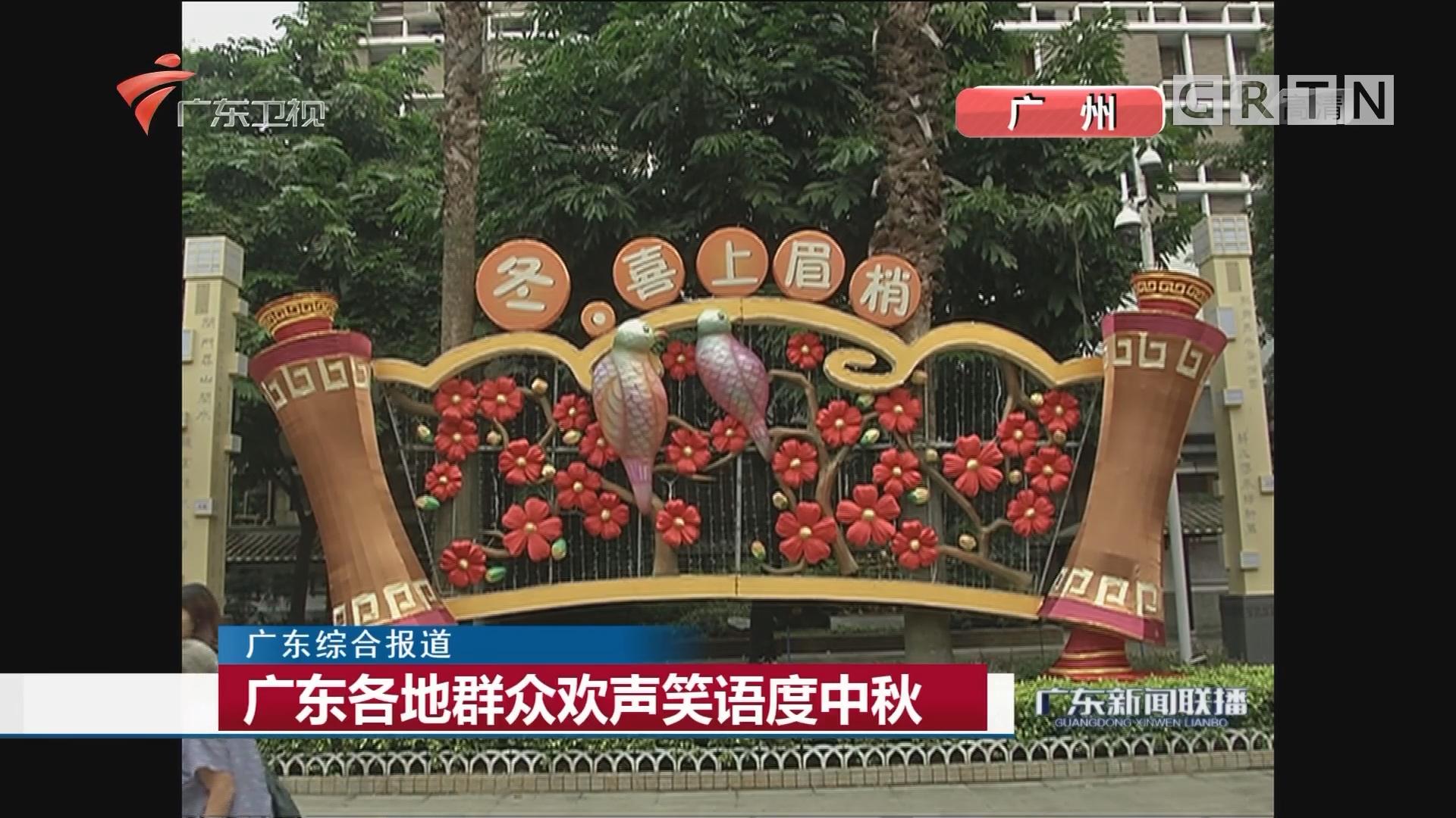 广东各地群众欢声笑语度中秋