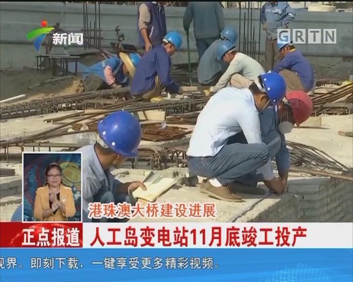 人工岛变电站11月底竣工投产