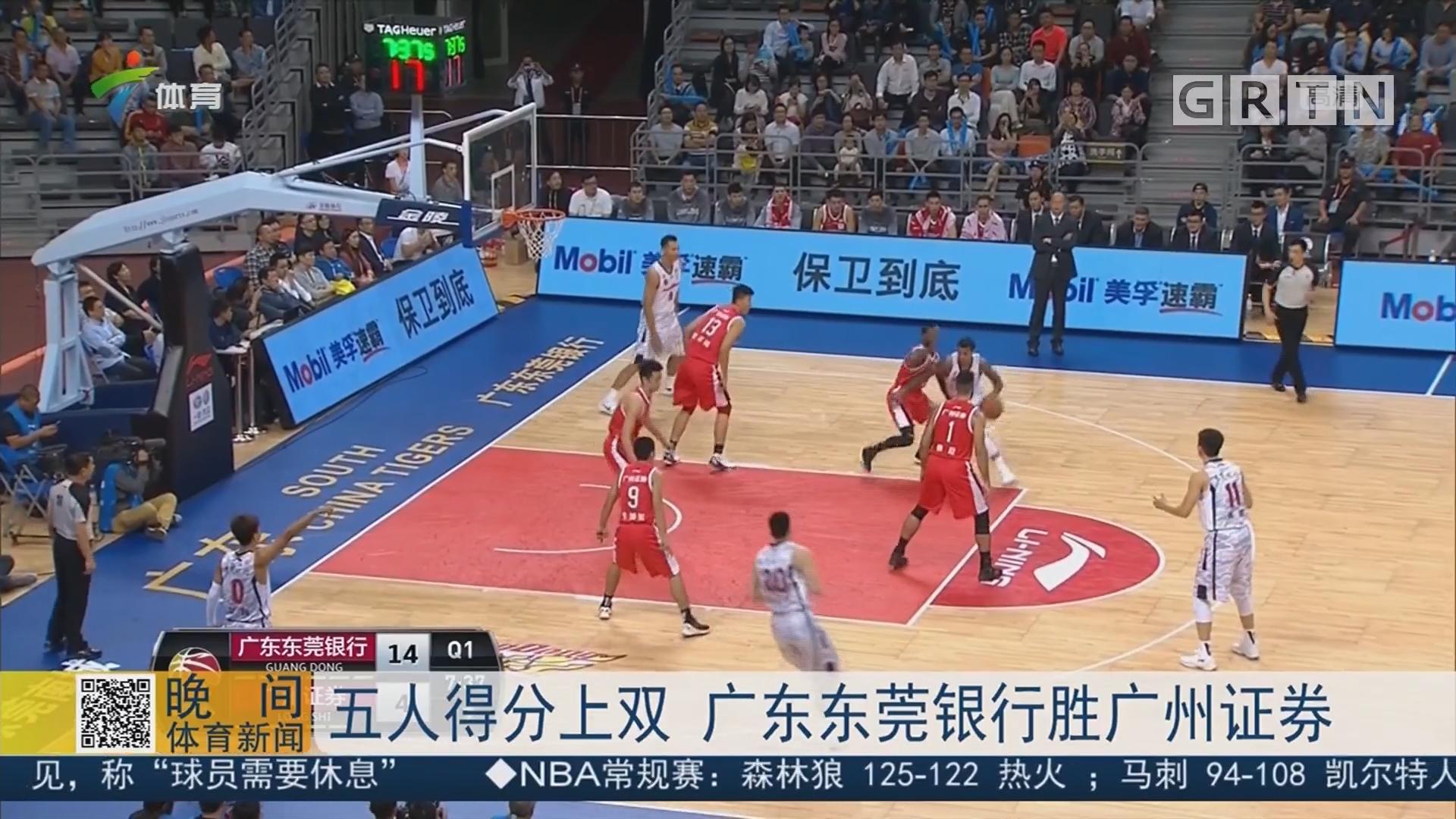 五人得分上双 广东东莞银行胜广州证券
