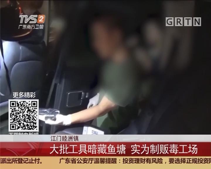 江门睦洲镇:大批工具暗藏鱼塘 实为制贩毒工场