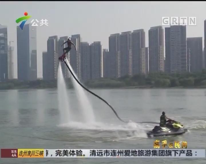 """高手在民间:""""水上飞人"""" 上演速度与激情"""