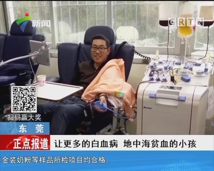 东莞:男子义务献血120多次 相当于七人量