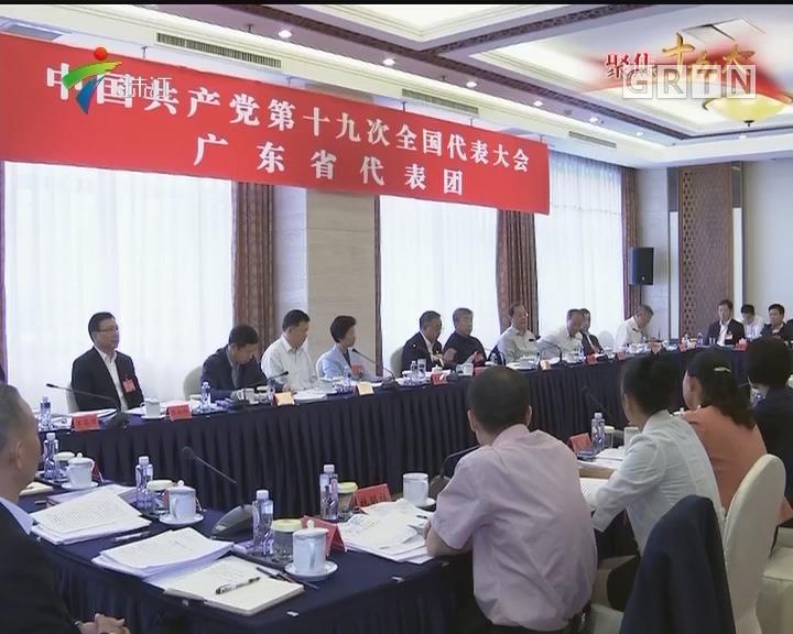 广东代表团讨论中央纪委工作报告