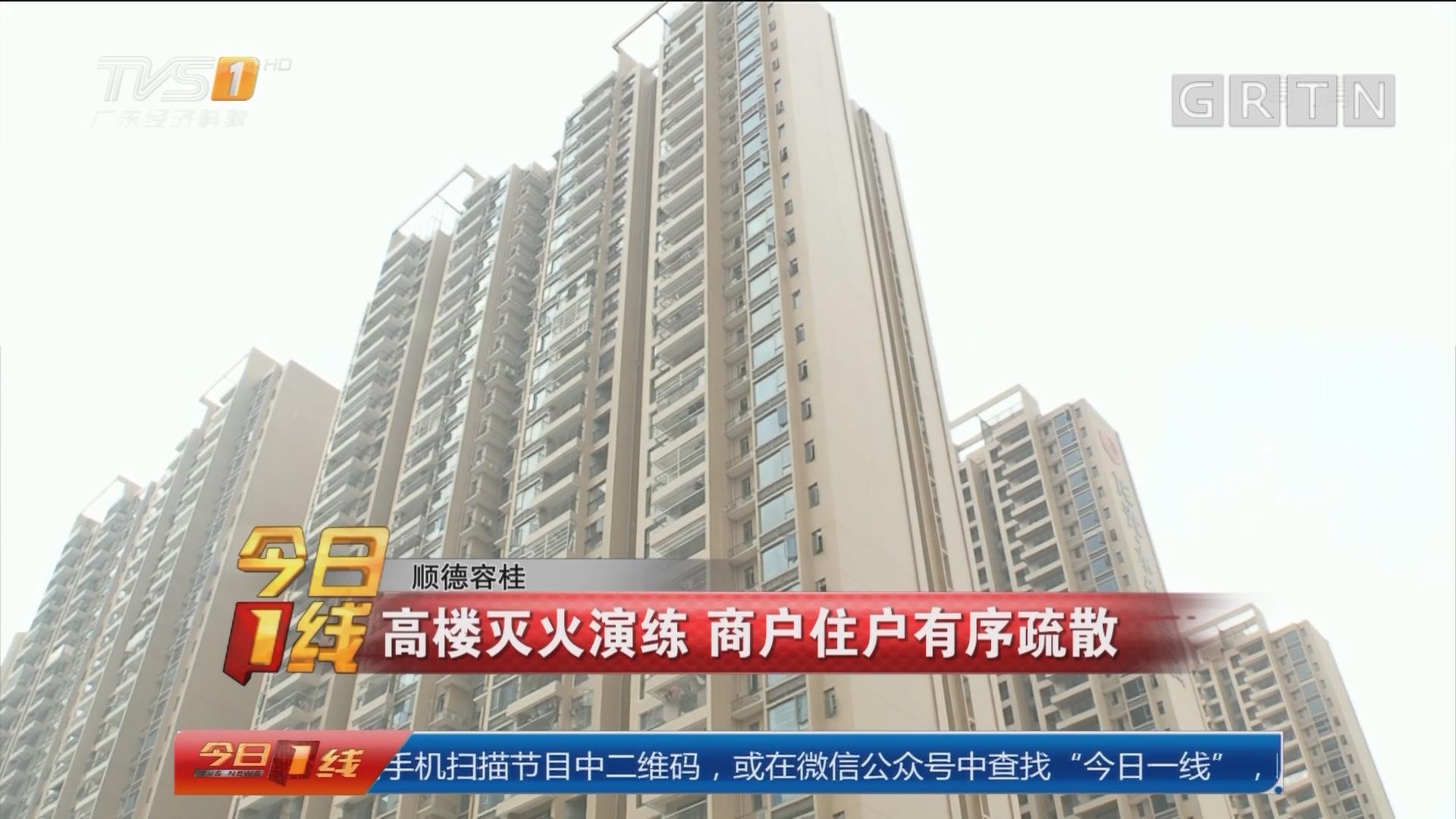 高楼灭火演练 商户住户有序疏散