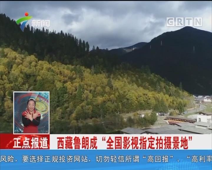 """西藏鲁朗成""""全国影视指定拍摄景地"""""""