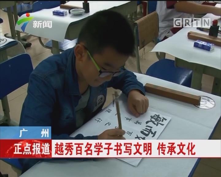 广州:越秀百名学子书写文明 传承文化