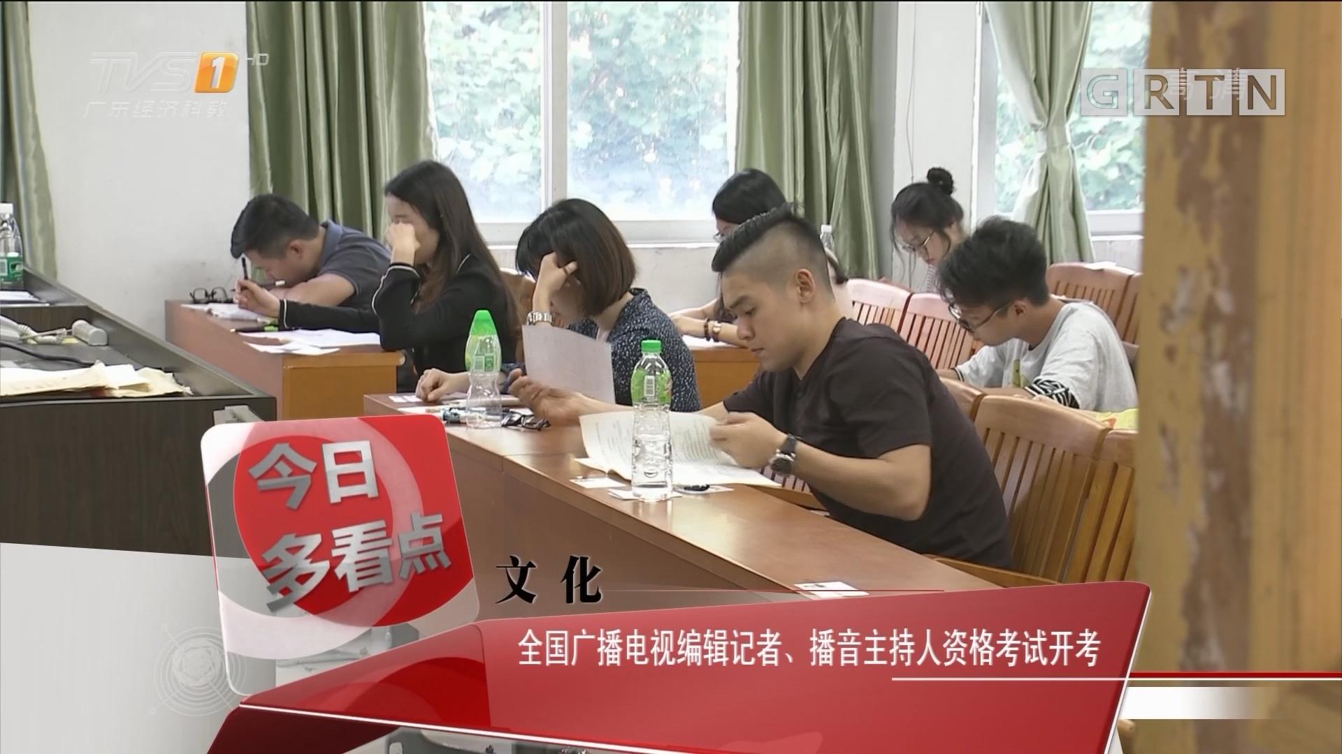 文化:全国广播电视编辑记者、播音主持人资格考试开考