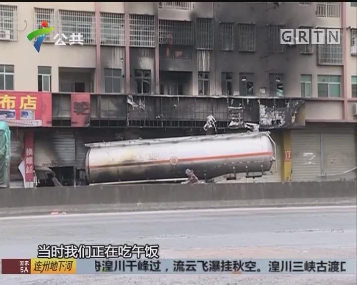 清远:油罐车突发大火 消防紧急排险