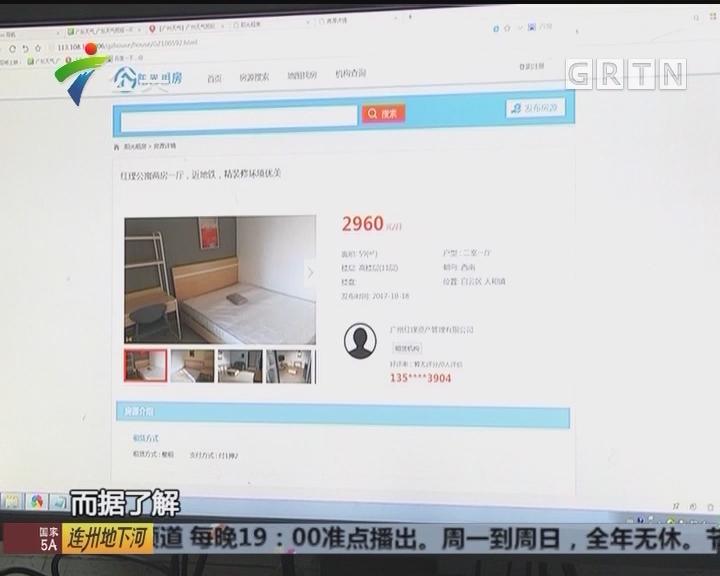 广州房屋租赁官方平台 今日上线