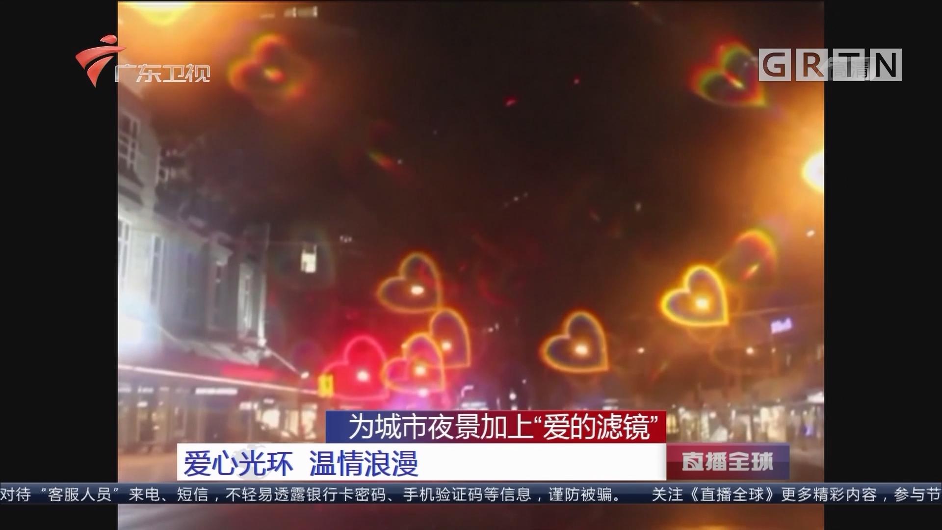 """为城市夜景加上""""爱的滤镜"""":爱心光环 温情浪漫"""