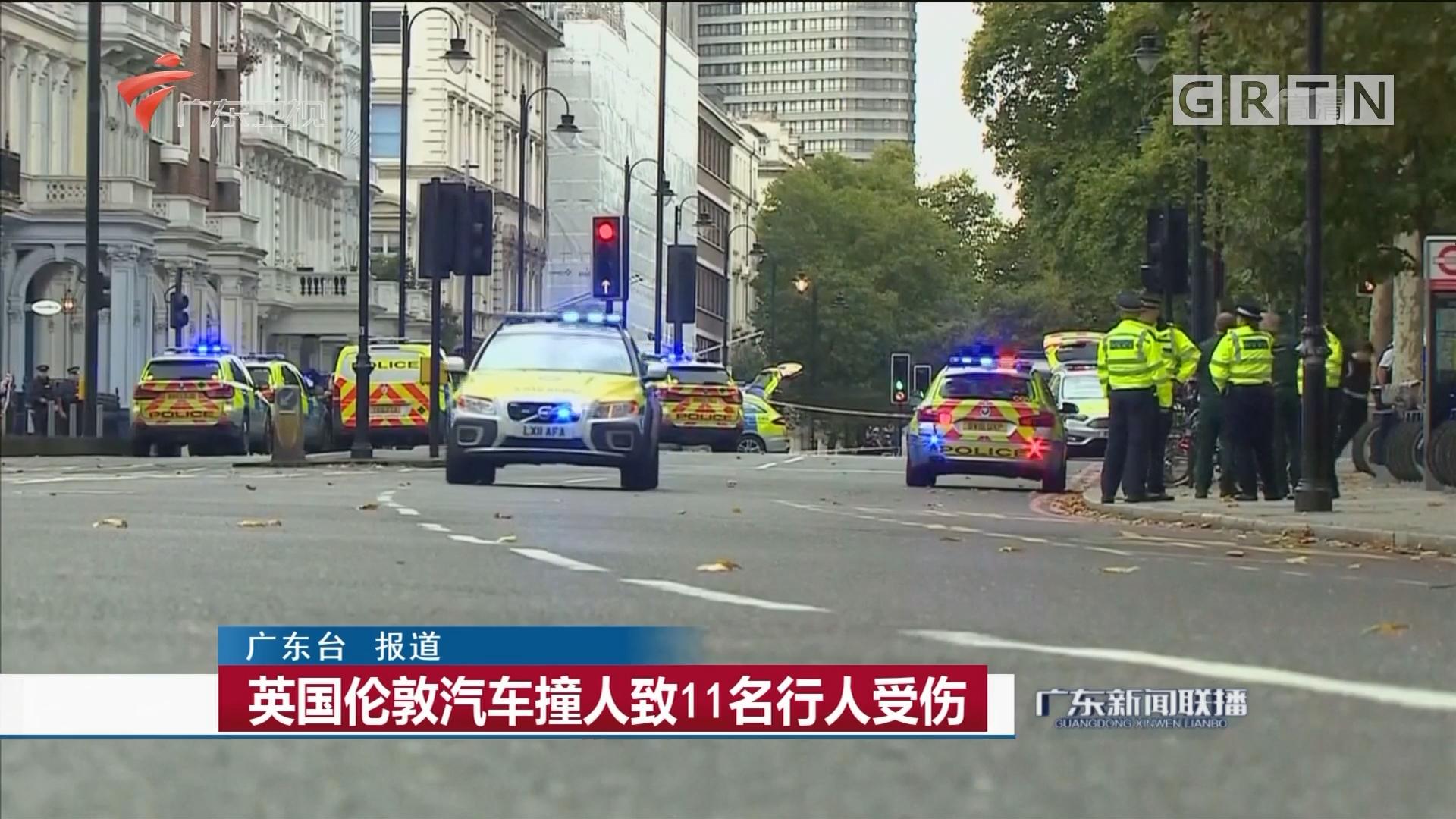 英国伦敦汽车撞人致11名行人受伤
