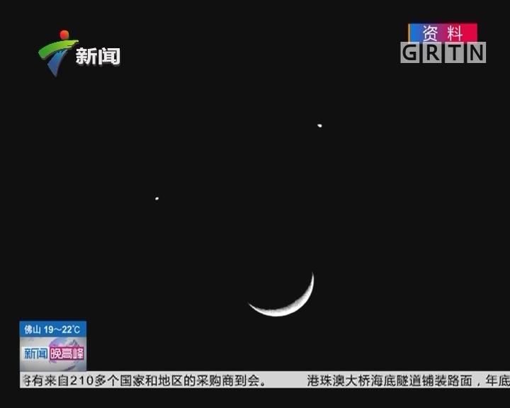 """双星伴月:17日至18日将上演""""双星伴月"""""""