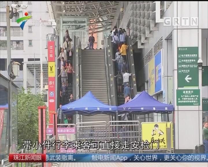广州地铁滘口站早高峰拥堵现象已缓解